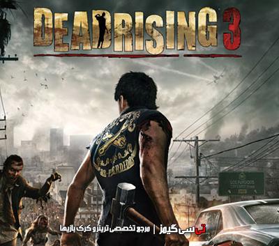 دانلود کرک جدید بازی Dead Rising 3