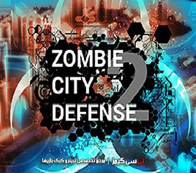 دانلود ترینر بازی Zombie City Defense 2