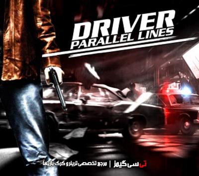 دانلود ترینر جدید بازی Driver Parallel Lines