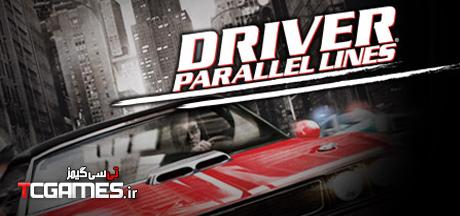ترینر جدید بازی Driver Parallel Lines