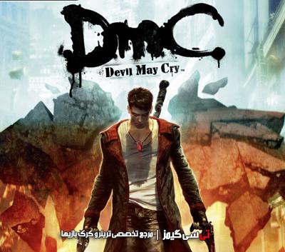 دانلود کرک جدید بازی DmC Devil May Cry
