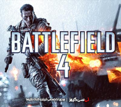 دانلود کرک جدید بازی بتلفیلد Battlefield 4