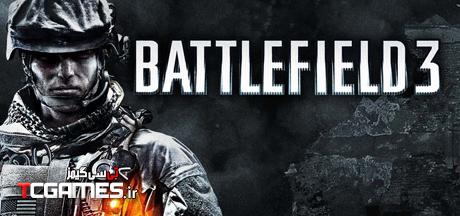 کرک نهایی بازی Battlefield 3