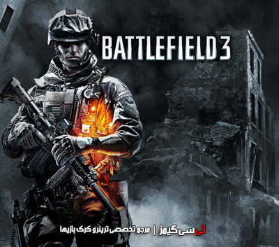 دانلود کرک نهایی بازی Battlefield 3