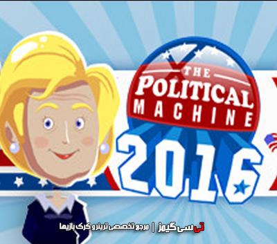 دانلود ترینر بازی The Political Machine 2016
