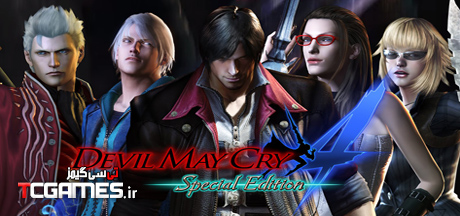 کرک جدید بازی Devil May Cry 4 Special Edition