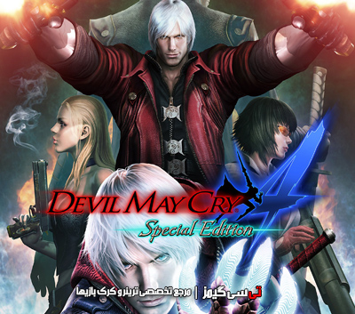 دانلود کرک جدید بازی Devil May Cry 4 Special Edition
