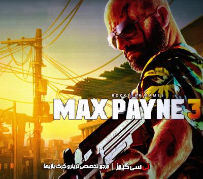 دانلود کرک جدید بازی Max Payne 3