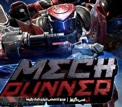 دانلود ترینر جدید بازی MechRunner