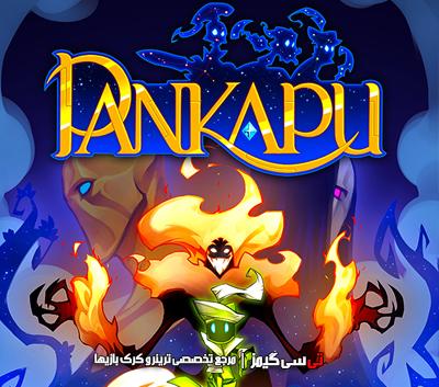 دانلود ترینر بازی Pankapu