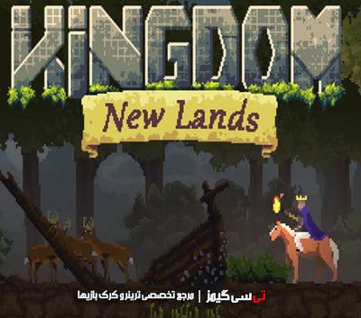 دانلود ترینر سالم بازی Kingdom New Lands