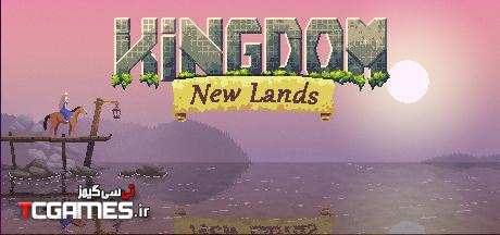ترینر سالم بازی Kingdom New Lands