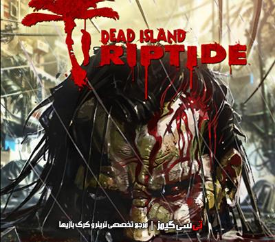 دانلود کرک جدید بازی Dead Island Riptide