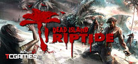 کرک جدید بازی Dead Island Riptide