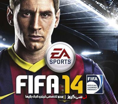 دانلود کرک جدید بازی فیفا FIFA 14