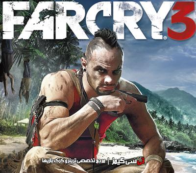 دانلود کرک جدید بازی فار کرای Far Cry 3