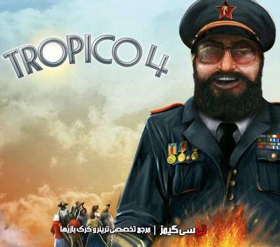 دانلود ترینر جدید بازی تروپیکو Tropico 4