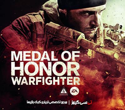 دانلود کرک جدید بازی Medal of Honor Warfighter