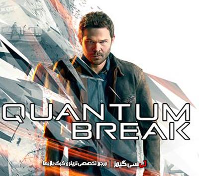 دانلود سیو کامل بازی Quantum Break