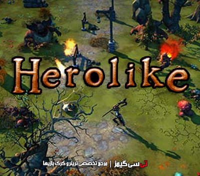 دانلود ترینر بازی Herolike