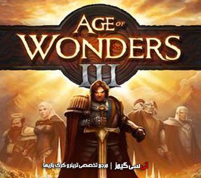 دانلود ترینر و رمزهای بازی Age of Wonders 3