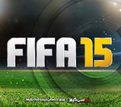 دانلود کرک جدید بازی FIFA 15
