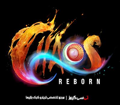 دانلود ترینر جدید بازی Chaos Reborn