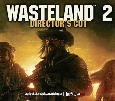 دانلود ترینر جدید بازی Wasteland 2 Director Cut