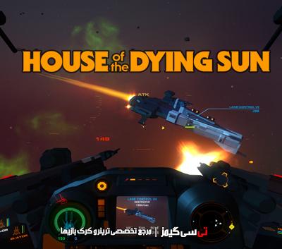 دانلود ترینر بازی House of the Dying Sun