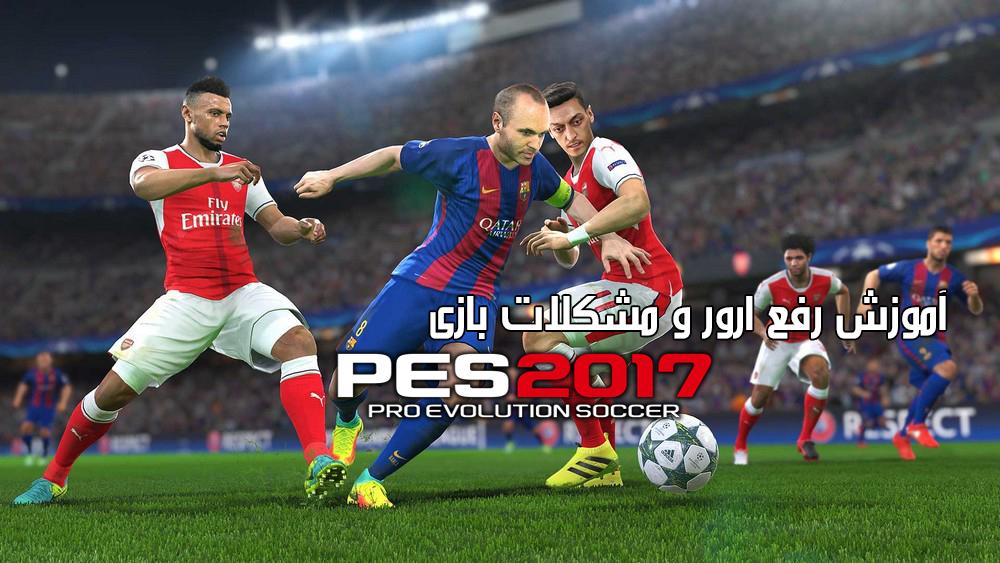 رفع مشکلات و ارور های Error بازی PES 2017