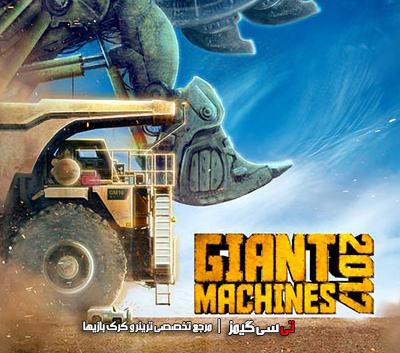 دانلود کرک بازی Giant Machines 2017