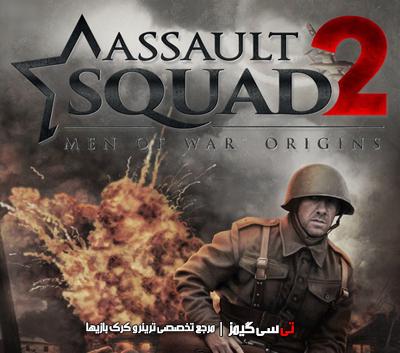 دانلود ترینر بازی Assault Squad 2 Men of War Origins