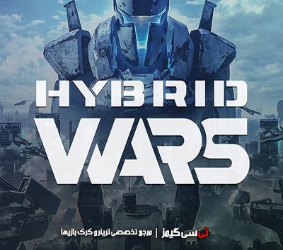 دانلود ترینر جدید بازی Hybrid Wars