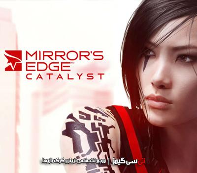 دانلود کرک بازی Mirrors Edge Catalyst