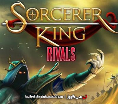 دانلود ترینر جدید بازی Sorcerer King Rivals