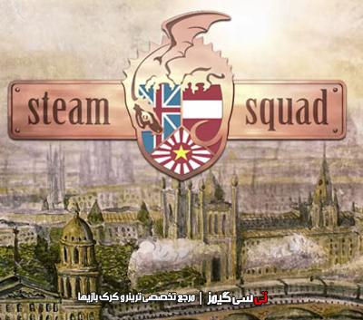 دانلود ترینر جدید بازی Steam Squad