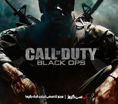 دانلود کرک جدید بازی Call of Duty Black Ops