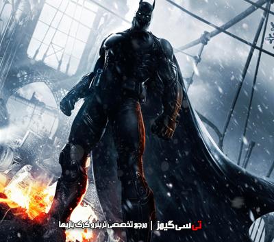 دانلود کرک نهایی بازی Batman Arkham Origins
