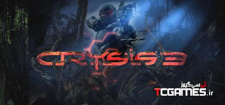 کرک و آپدیت جدید بازی Crysis 3