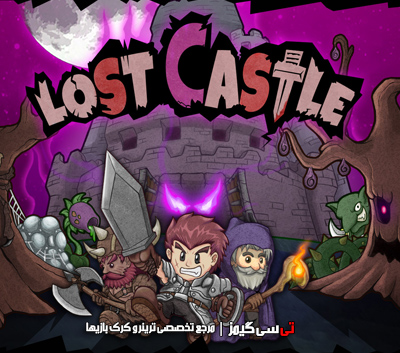 دانلود ترینر جدید بازی Lost Castle