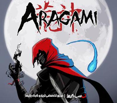 دانلود ترینر بازی Aragami