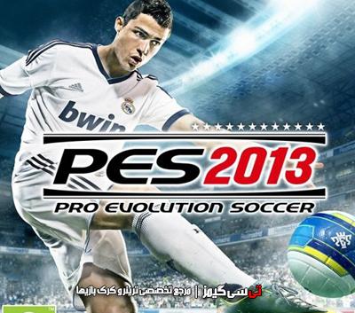 دانلود کرک و آپدیت جدید بازی PES 2013