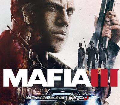 دانلود ترینر بازی مافیا Mafia 3
