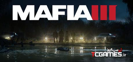 ترینر بازی مافیا Mafia 3