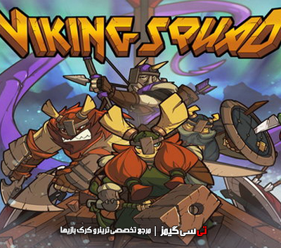دانلود کرک جدید بازی Viking Squad
