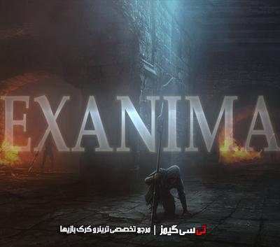 دانلود ترینر جدید بازی Exanima
