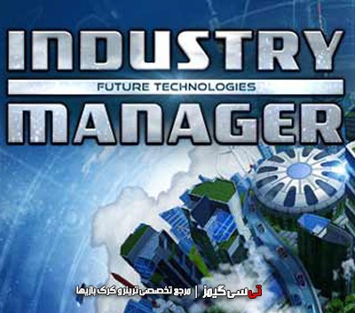 دانلود ترینر بازی Industry Manager Future Technologies