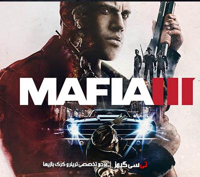 دانلود سیو گیم بازی مافیا Mafia 3