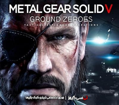 دانلود کرک نهایی بازی Metal Gear Solid V Ground Zeroes