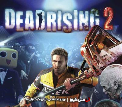 دانلود کرک جدید بازی Dead Rising 2